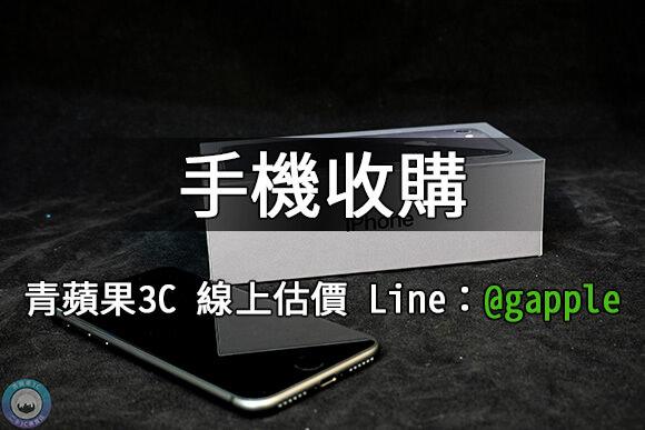 門號續約換新手機-高雄收購手機-推薦青蘋果3c