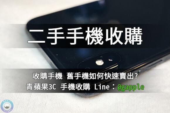 二手手機收購-高價收購舊手機-青蘋果3c