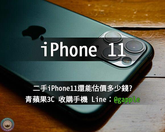 二手iPhone11-蘋果手機收購-青蘋果3c