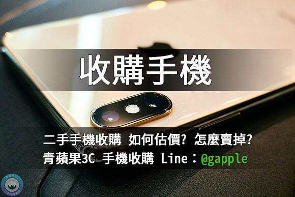 收購手機-我要賣手機該如何準備? – 青蘋果3c