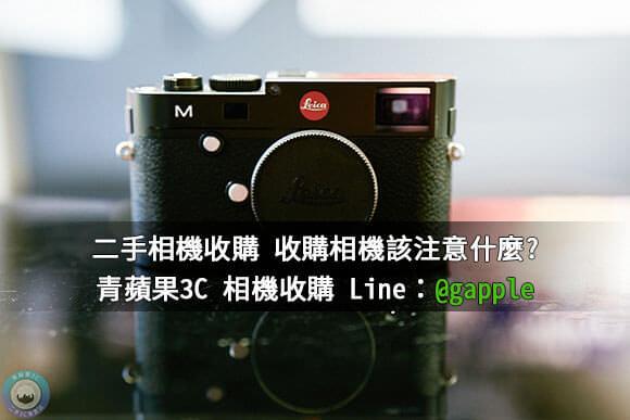高雄收購相機哪裡的價格比較高? – 青蘋果3C