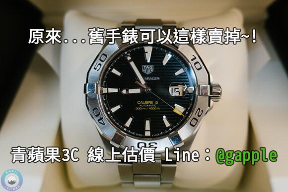 二手名錶買賣,中古腕錶收購,精品手錶估價鑑定 – 青蘋果3c