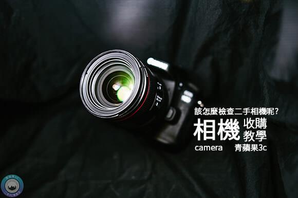 二手相機行情
