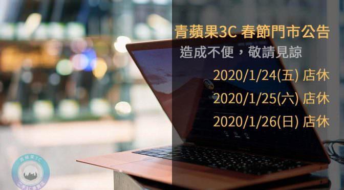 2020春節營業公告-青蘋果3C門市營業時間異動-新年快樂