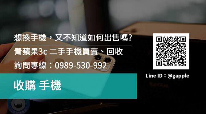 【收購手機】青蘋果3c 專業估價您的舊手機輕鬆換現金