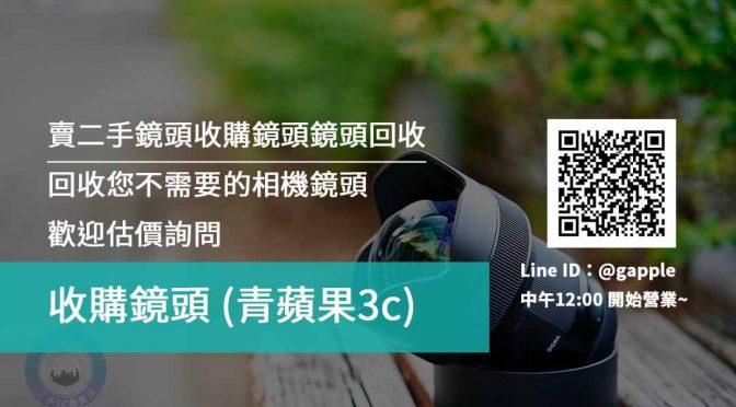 賣二手鏡頭收購鏡頭鏡頭回收-青蘋果3c
