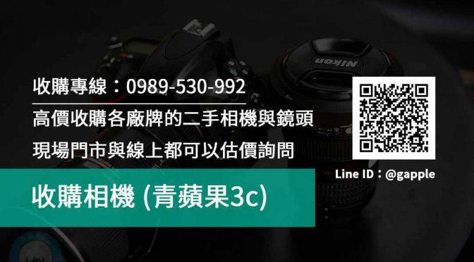 台中哪裡有收購二手相機?哪裡有二手相機鏡頭專賣店? | 青蘋果3c