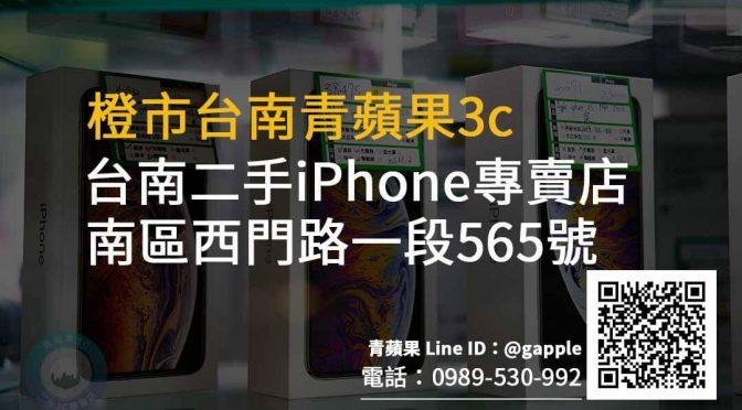 台南二手手機-賣iPhone專賣店青蘋果3c-二手手機收購