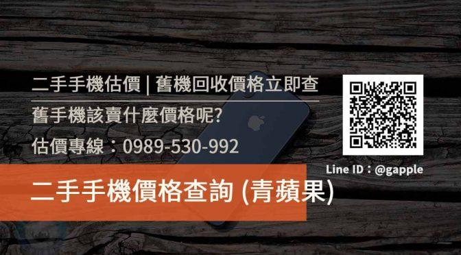 二手手機價格查詢 舊手機該賣什麼價格呢? 請加入青蘋果Line