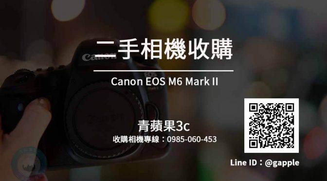 【單眼相機回收】Canon M6 Mark II 現金收購 估價請找 | 青蘋果3c