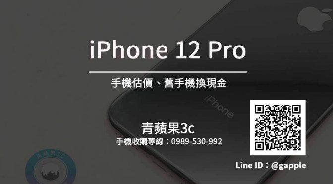 高價收購Apple蘋果手機-收購iPhone 12 Pro-青蘋果3c