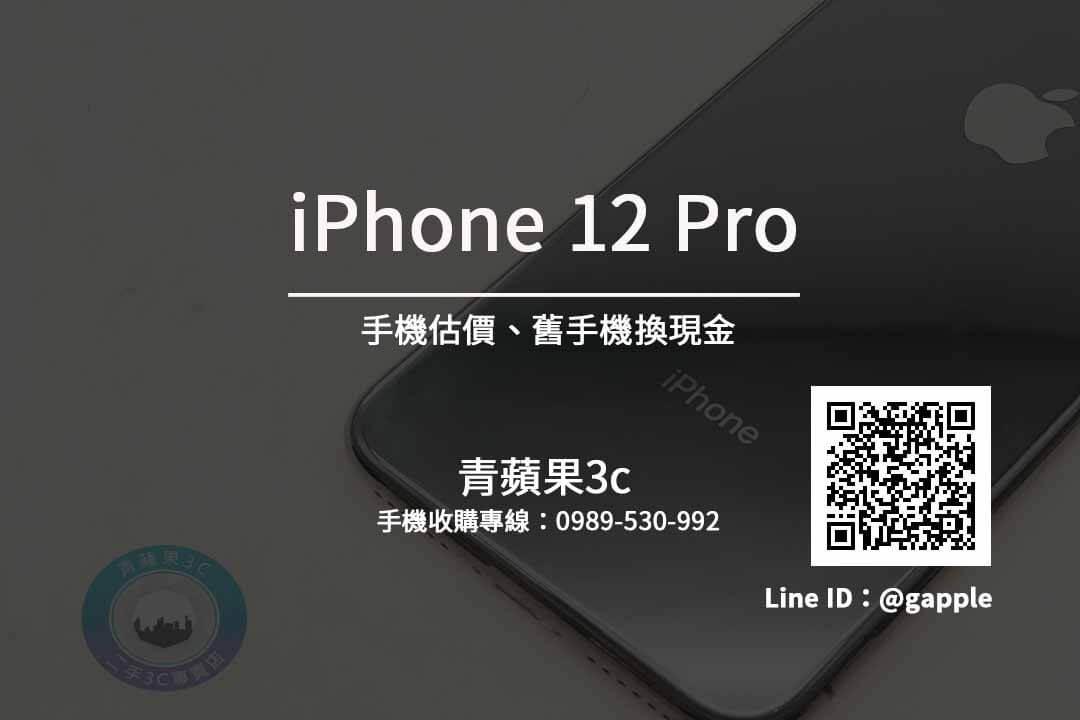 iPhone 12 Pro 收購