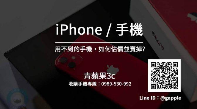 【二手回收】手機收購 線上舊手機快速估價 實體門市收購換現金 青蘋果3c